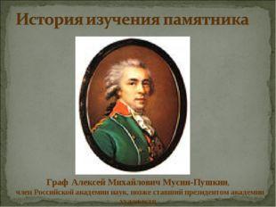 Граф Алексей Михайлович Мусин-Пушкин, член Российской академии наук, позже ст