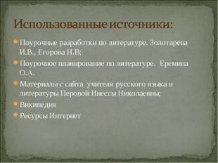 Поурочные разработки по литературе. Золотарева И.В., Егорова Н.В; Поурочное п