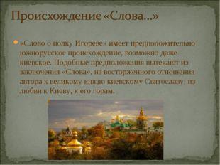 «Слово о полку Игореве» имеет предположительно южнорусское происхождение, воз