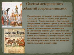 Современники по-разному оценивали события 1185 г., мы узнаем об этом из двух