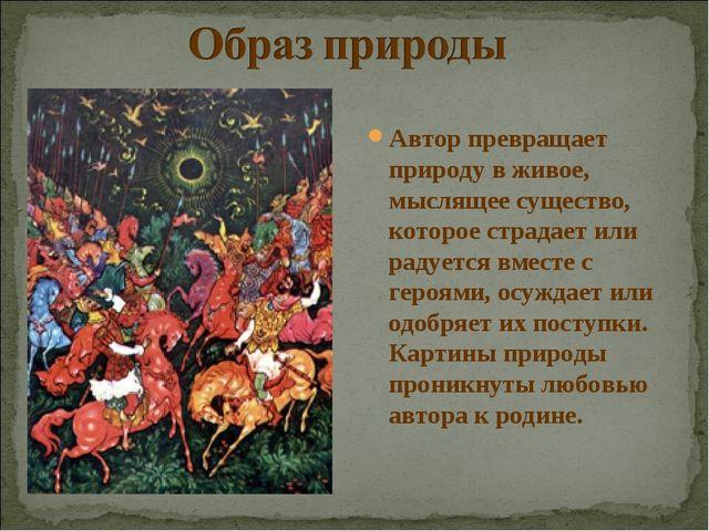 Автор превращает природу в живое, мыслящее существо, которое страдает или рад...