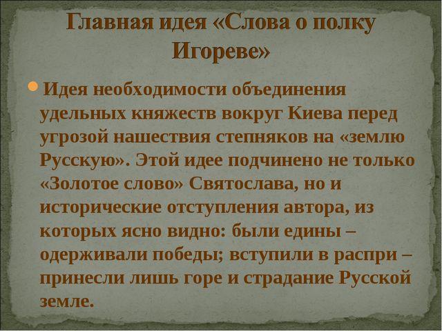 Идея необходимости объединения удельных княжеств вокруг Киева перед угрозой н...
