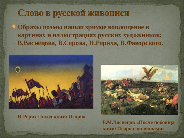 Образы поэмы нашли зримое воплощение в картинах и иллюстрациях русских художн...