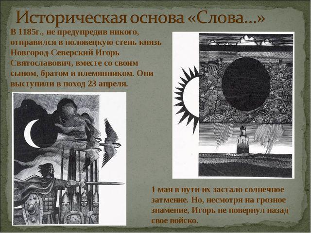 В 1185г., не предупредив никого, отправился в половецкую степь князь Новгород...