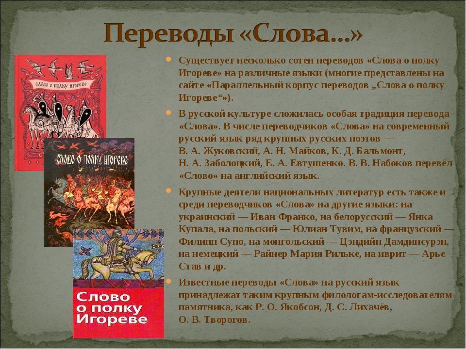Существует несколько сотен переводов «Слова о полку Игореве» на различные язы...