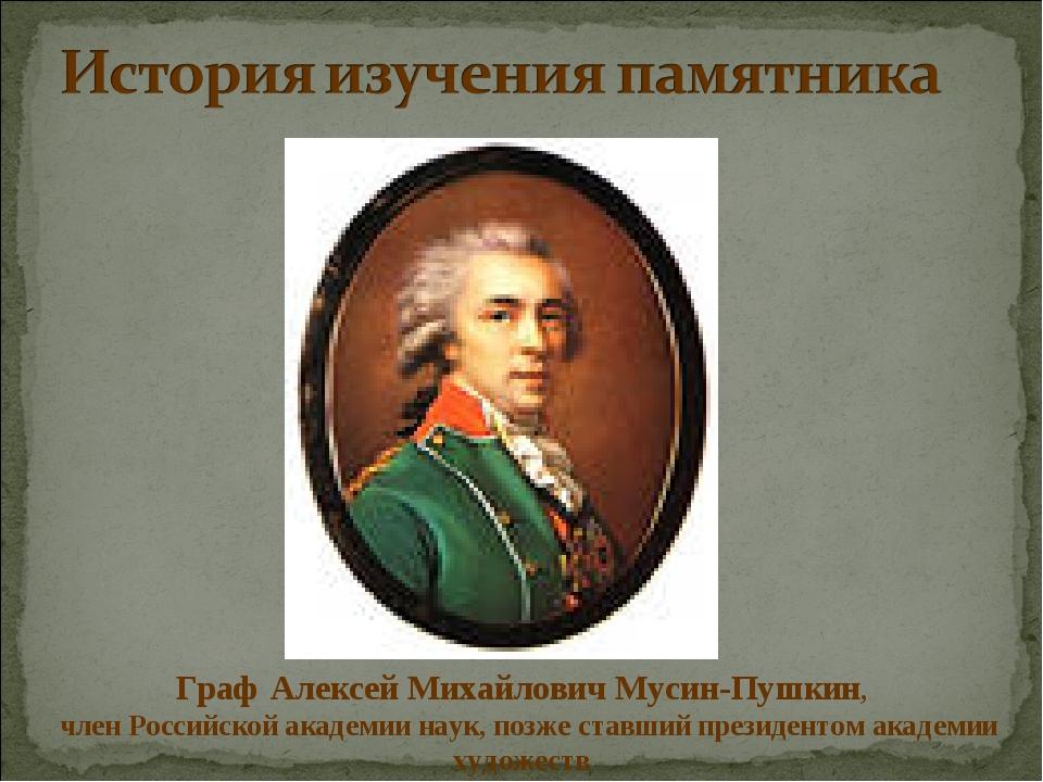 Граф Алексей Михайлович Мусин-Пушкин, член Российской академии наук, позже ст...