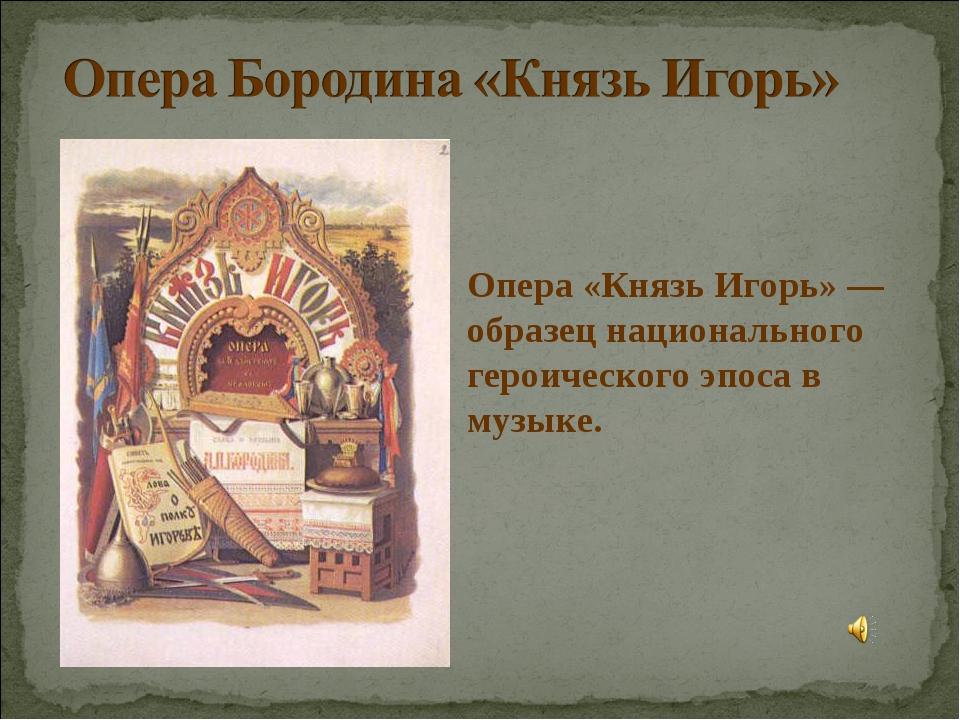 Опера «Князь Игорь» — образец национального героического эпоса в музыке.