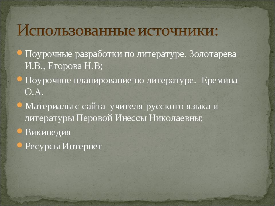Поурочные разработки по литературе. Золотарева И.В., Егорова Н.В; Поурочное п...
