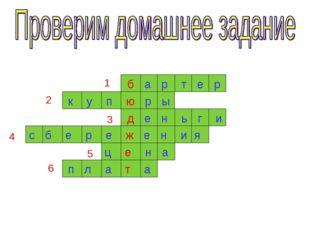 б а р т е р к у п ю р ы д е н ь г и с б е р е ж е н и я ц е н а п л а т а 1