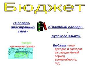 «Словарь иностранных слов» С аbudget- «денежная сумка» » «Толковый словарь р