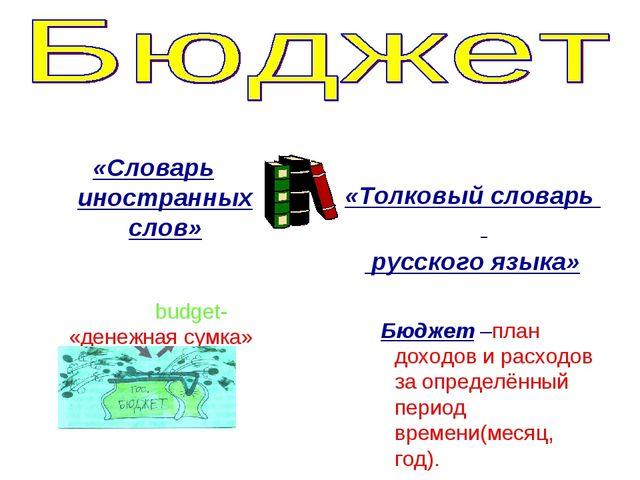 «Словарь иностранных слов» С аbudget- «денежная сумка» » «Толковый словарь р...