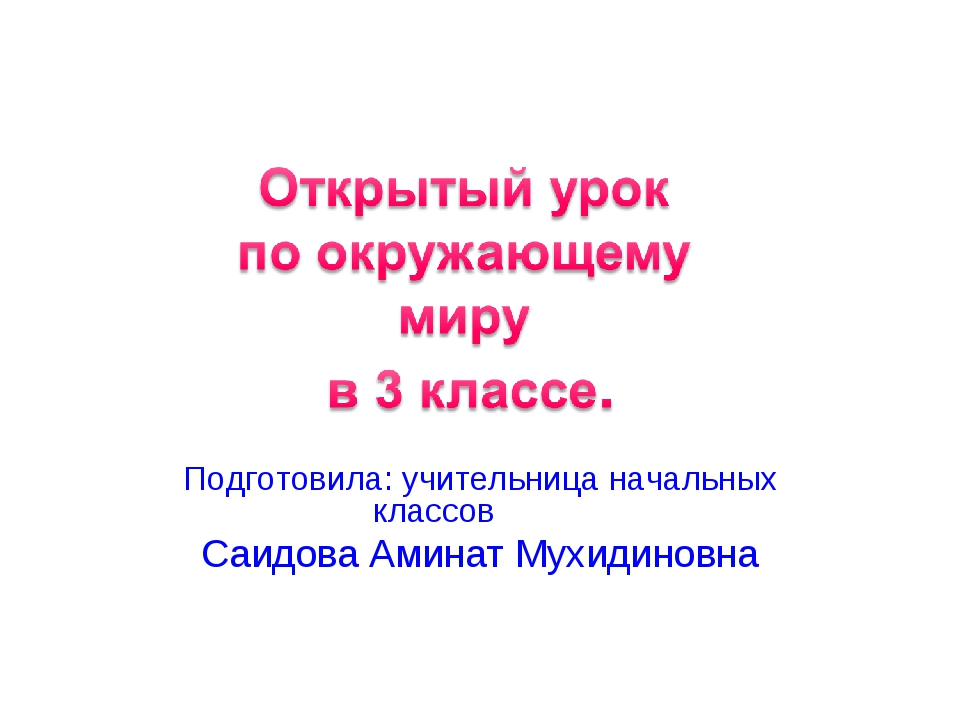 Подготовила: учительница начальных классов Саидова Аминат Мухидиновна