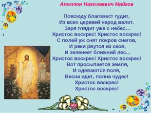 Аполлон Николаевич Майков Повсюду благовест гудит, Из всех церквей народ вали
