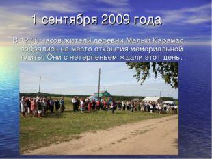 1 сентября 2009 года В 12.00 часов жители деревни Малый Карамас собрались на