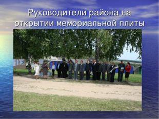 Руководители района на открытии мемориальной плиты
