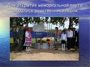 Для открытия мемориальной плиты собрались родственники героя.