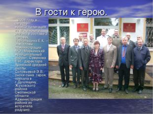 В гости к герою. 2008 году в августе месяце,делегация из Мокинского района в