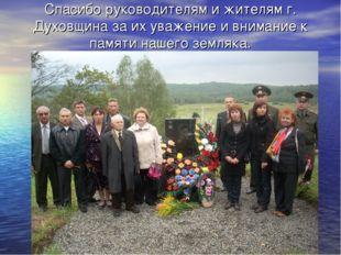 Спасибо руководителям и жителям г. Духовщина за их уважение и внимание к памя