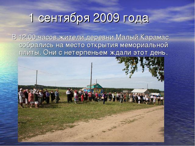 1 сентября 2009 года В 12.00 часов жители деревни Малый Карамас собрались на...