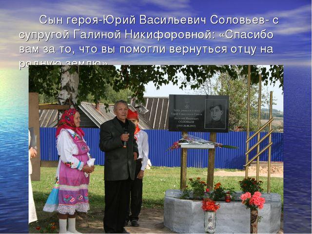 Сын героя-Юрий Васильевич Соловьев- с супругой Галиной Никифоровной: «Спасиб...