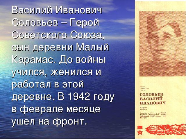 Василий Иванович Соловьев – Герой Советского Союза, сын деревни Малый Карамас...