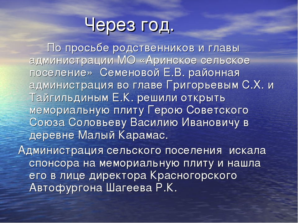 Через год. По просьбе родственников и главы администрации МО «Аринское сельс...