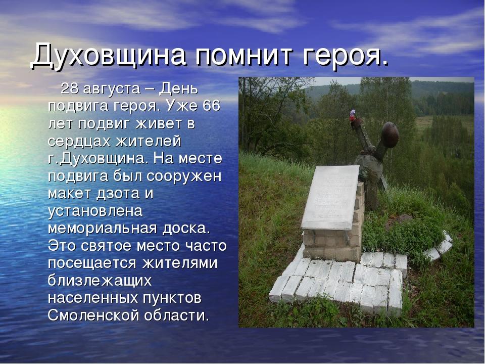 Духовщина помнит героя. 28 августа – День подвига героя. Уже 66 лет подвиг жи...