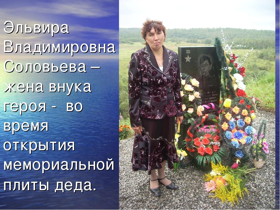 Эльвира Владимировна Соловьева – жена внука героя - во время открытия мемориа...