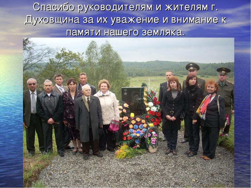 Спасибо руководителям и жителям г. Духовщина за их уважение и внимание к памя...