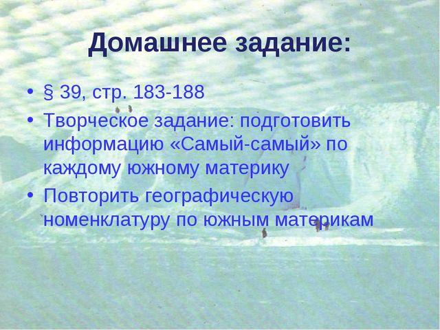 Домашнее задание: § 39, стр. 183-188 Творческое задание: подготовить информац...