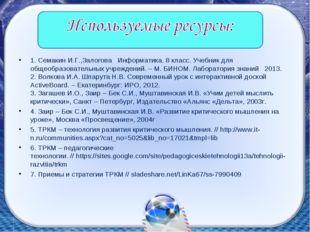 1.Семакин И.Г.,Залогова Информатика. 8 класс. Учебник для общеобразовательн