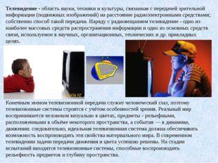 Телевидение - область науки, техники и культуры, связанная с передачей зрител