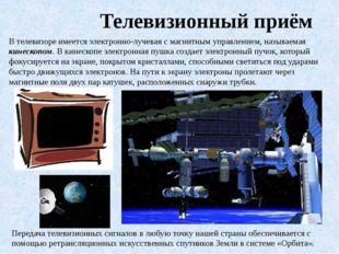Телевизионный приём В телевизоре имеется электронно-лучевая с магнитным управ