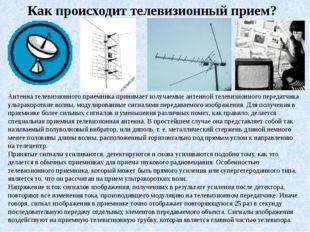 Антенна телевизионного приемника принимает излучаемые антенной телевизионного