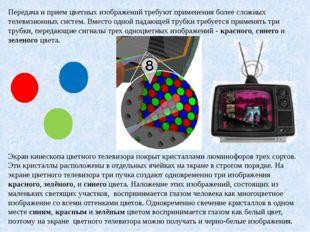 Передача и прием цветных изображений требуют применения более сложных телевиз