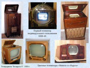 """(ТК-1) Первый телевизор индивидуального пользования КВН-49 Телерадиола """"Бела"""