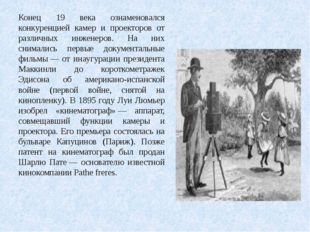 Конец 19 века ознаменовался конкуренцией камер и проекторов от различных инж