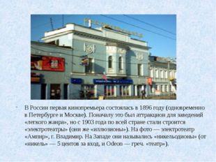 В России первая кинопремьера состоялась в 1896 году (одновременно в Петербург