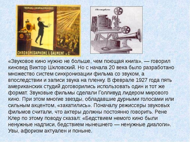 «Звуковое кино нужно не больше, чем поющая книга»,— говорил киновед Виктор Ш...