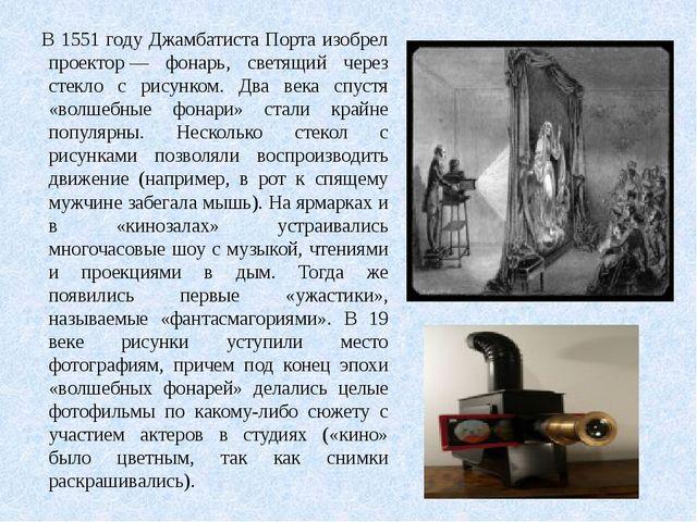 В 1551 году Джамбатиста Порта изобрел проектор— фонарь, светящий через стекл...