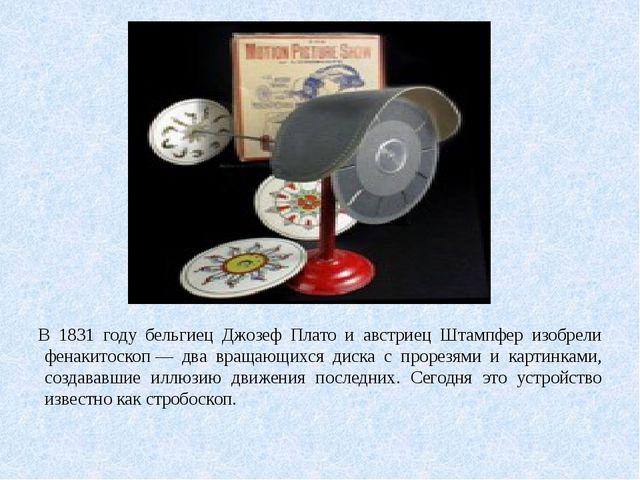 В 1831 году бельгиец Джозеф Плато и австриец Штампфер изобрели фенакитоскоп—...