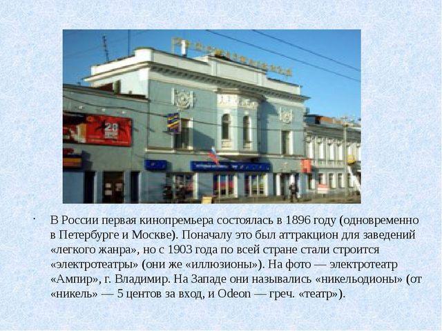 В России первая кинопремьера состоялась в 1896 году (одновременно в Петербург...
