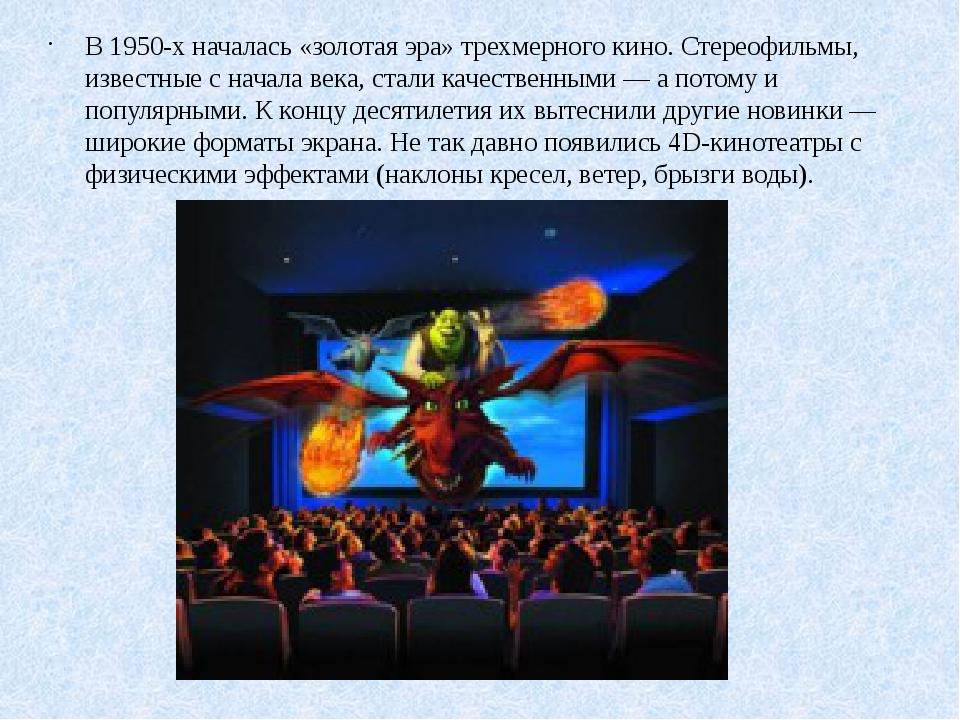 В 1950-х началась «золотая эра» трехмерного кино. Стереофильмы, известные с н...