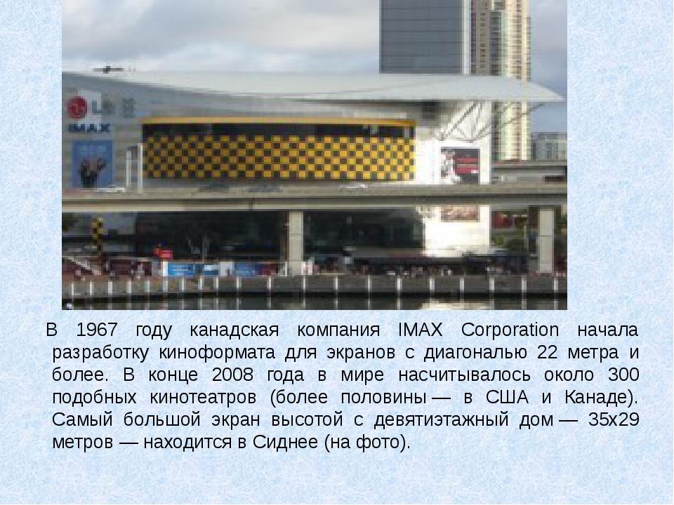 В 1967 году канадская компания IMAX Corporation начала разработку киноформата...