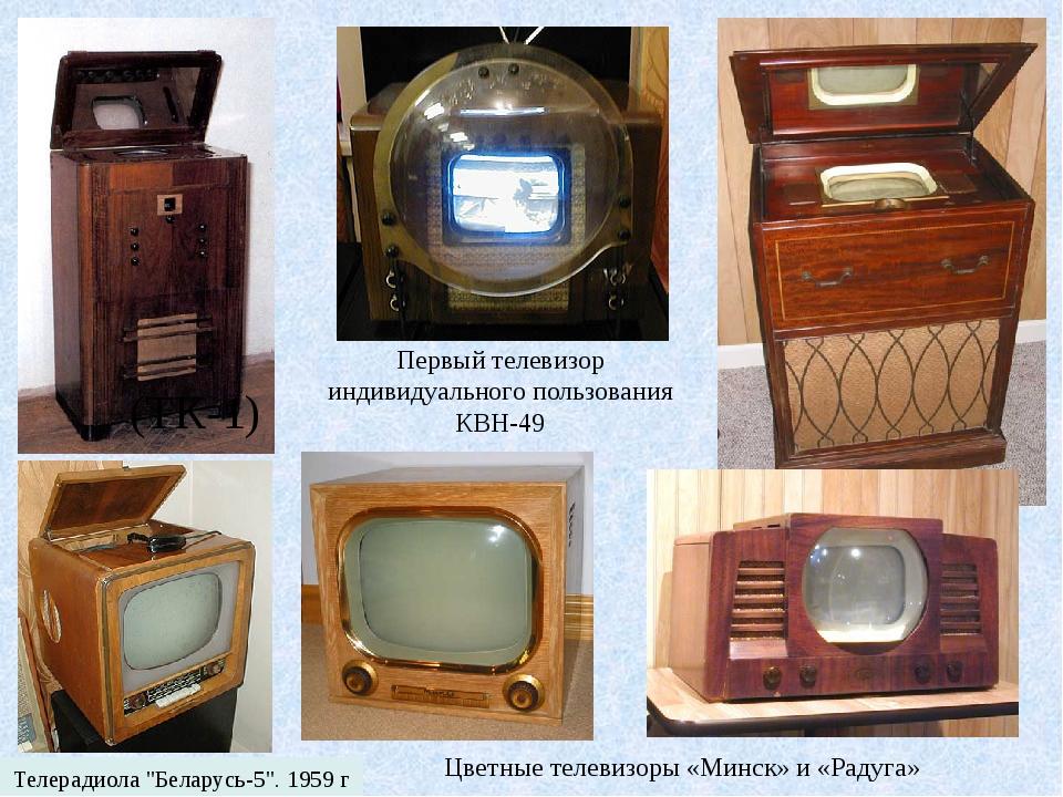 """(ТК-1) Первый телевизор индивидуального пользования КВН-49 Телерадиола """"Бела..."""