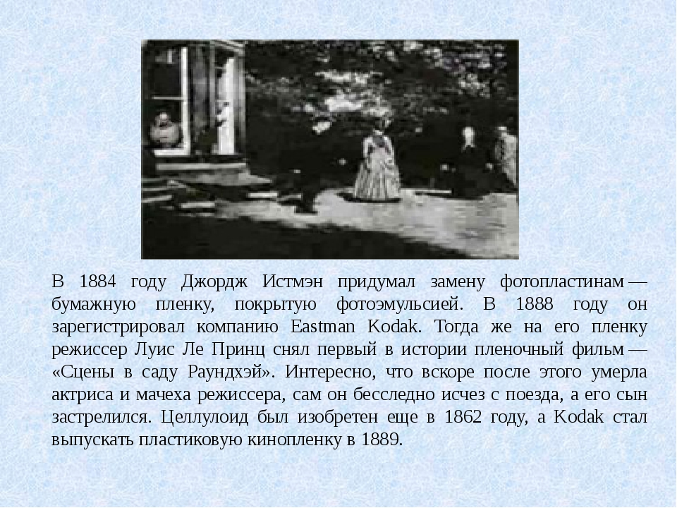 В 1884 году Джордж Истмэн придумал замену фотопластинам— бумажную пленку, по...