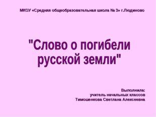 МКОУ «Средняя общеобразовательная школа № 3» г.Людиново Выполнила: учитель на