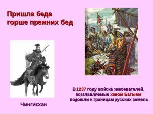 Пришла беда горше прежних бед Чингисхан В 1237 году войска завоевателей, возг