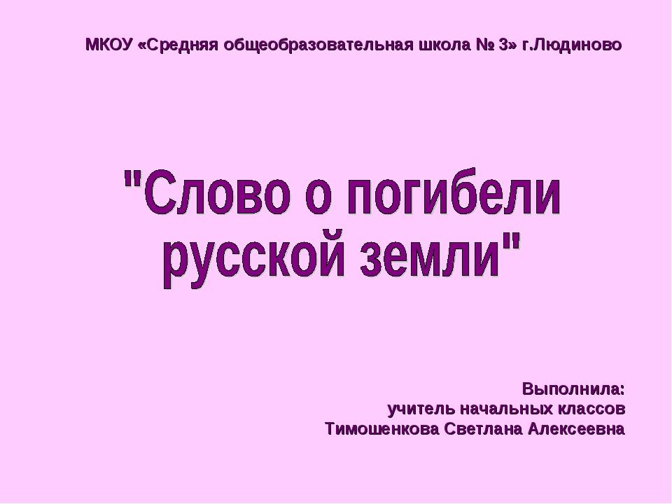 МКОУ «Средняя общеобразовательная школа № 3» г.Людиново Выполнила: учитель на...