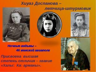 Ночные ведьмы – 46 женский авиаполк Хиуаз Доспанова – летчица-штурмовик Прис